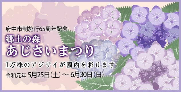 イベント「あじさい鑑賞会」