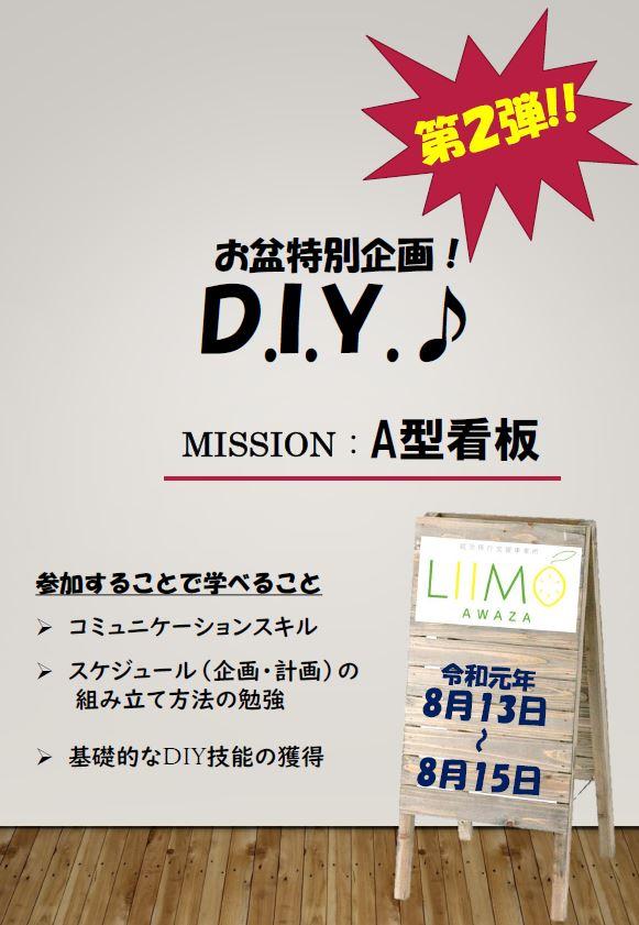 お盆特別企画イベント『DIY』1日目♪