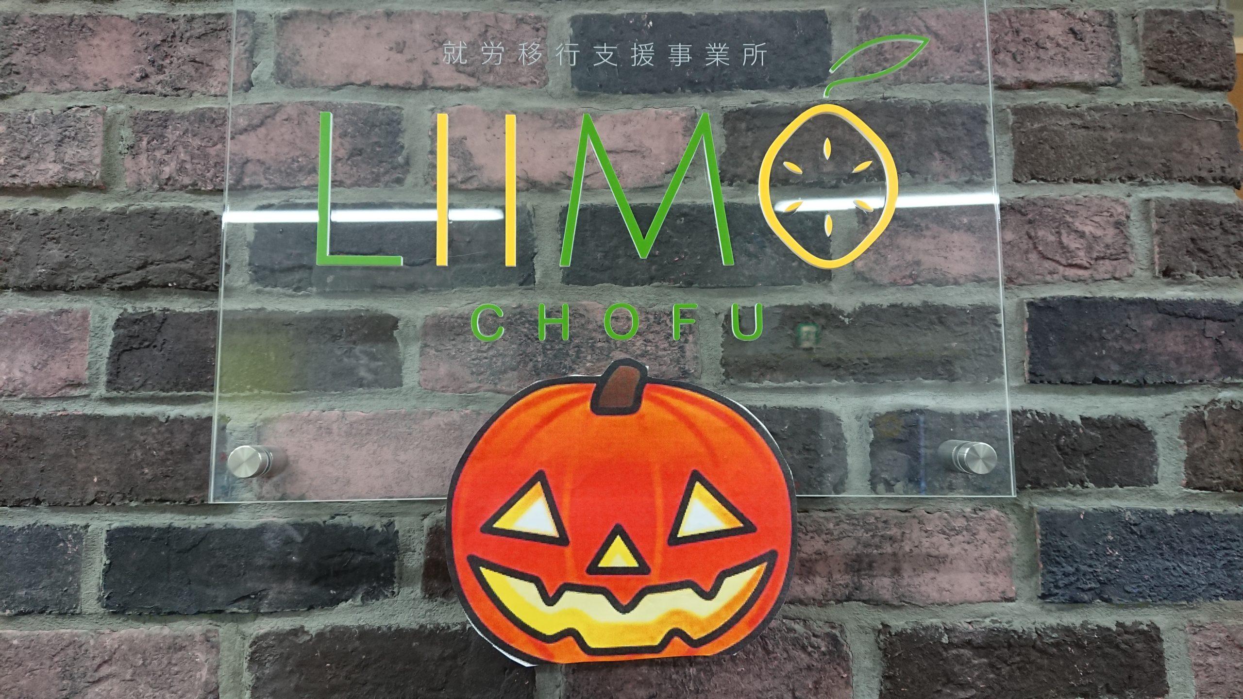 LIIMOカフェ&ハロウィーンパーティー!!