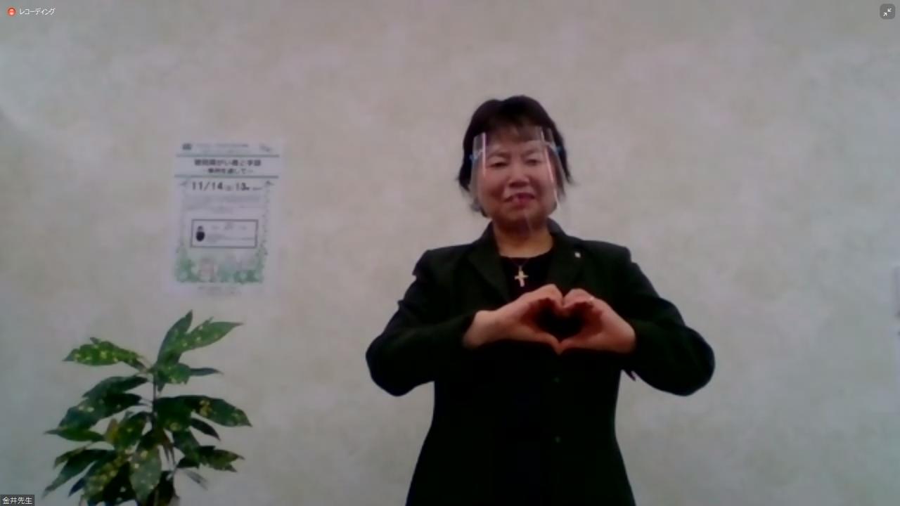 オンラインで手話講座を行いました。