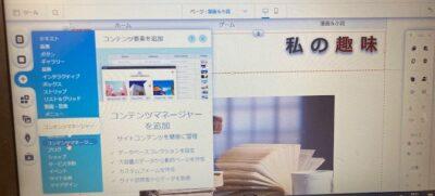 『ホームページ作成講座』