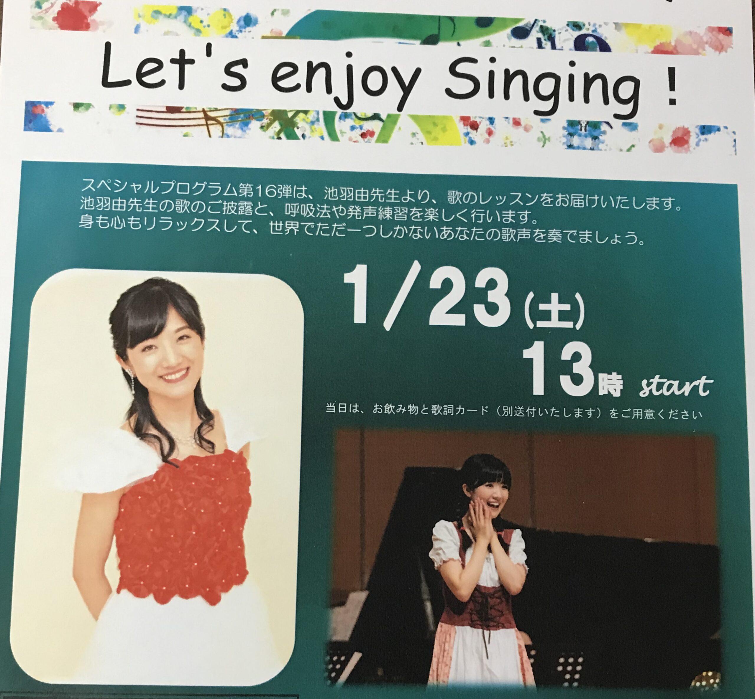 「Let's enjoy Singing!」に参加しました♪