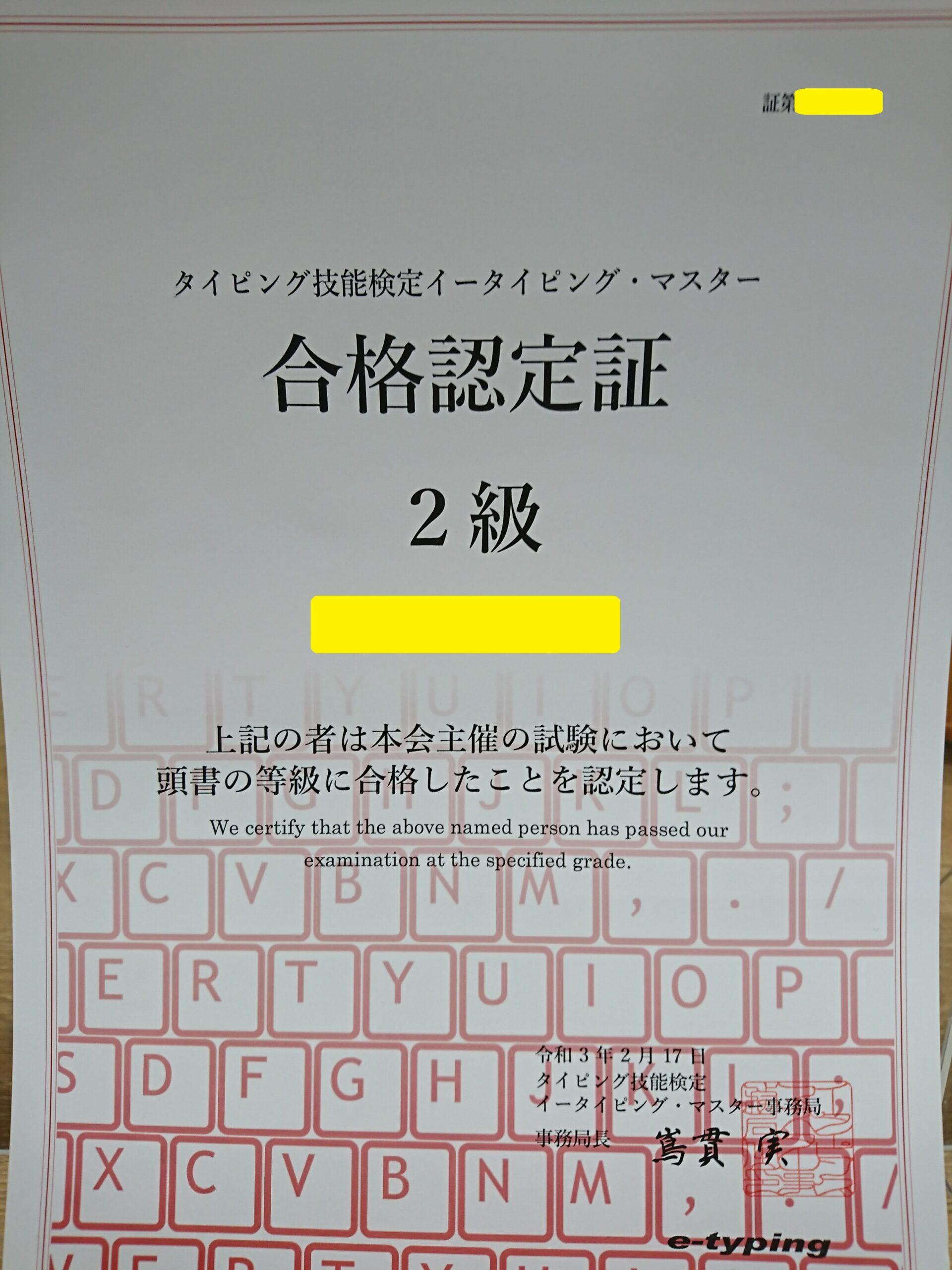 「タイピング技能試験合格🌸」