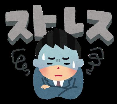 ストレス発散イベント!
