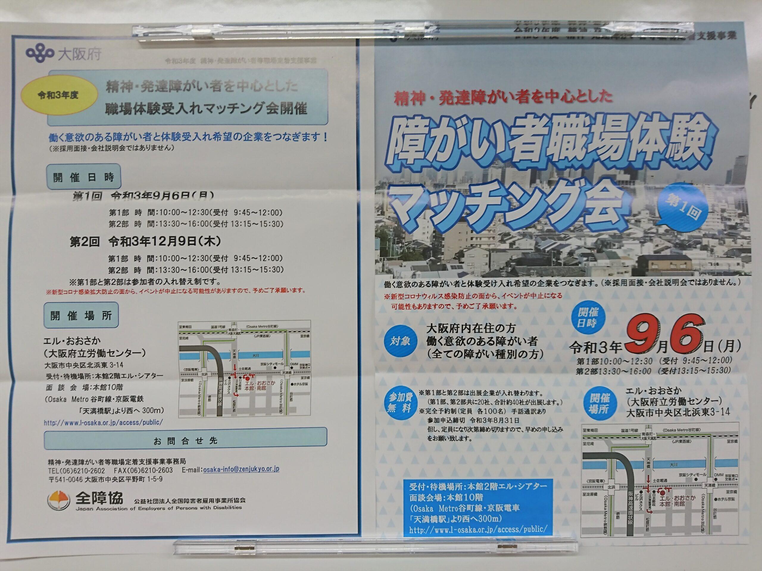 『障がい者職場体験マッチング会のお知らせ』