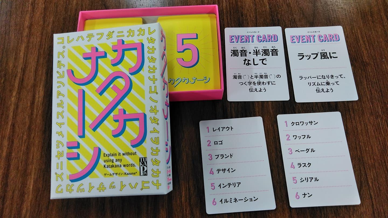 『カードゲーム大会❣カタカナーシ❣』
