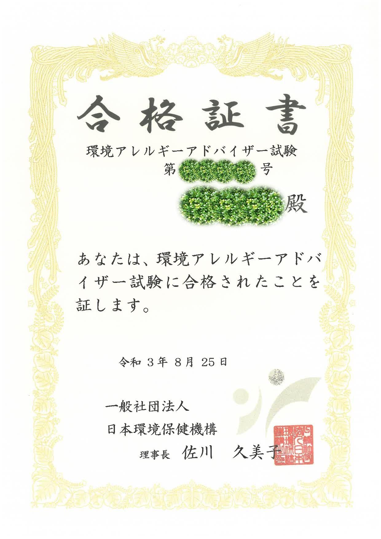 【資格試験合格情報】利用者さんが🍀環境アレルギ―アドバイザー🍀の資格を取得しました!