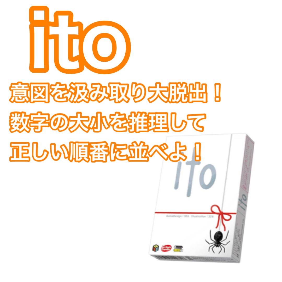 イベント『Let's ito!』